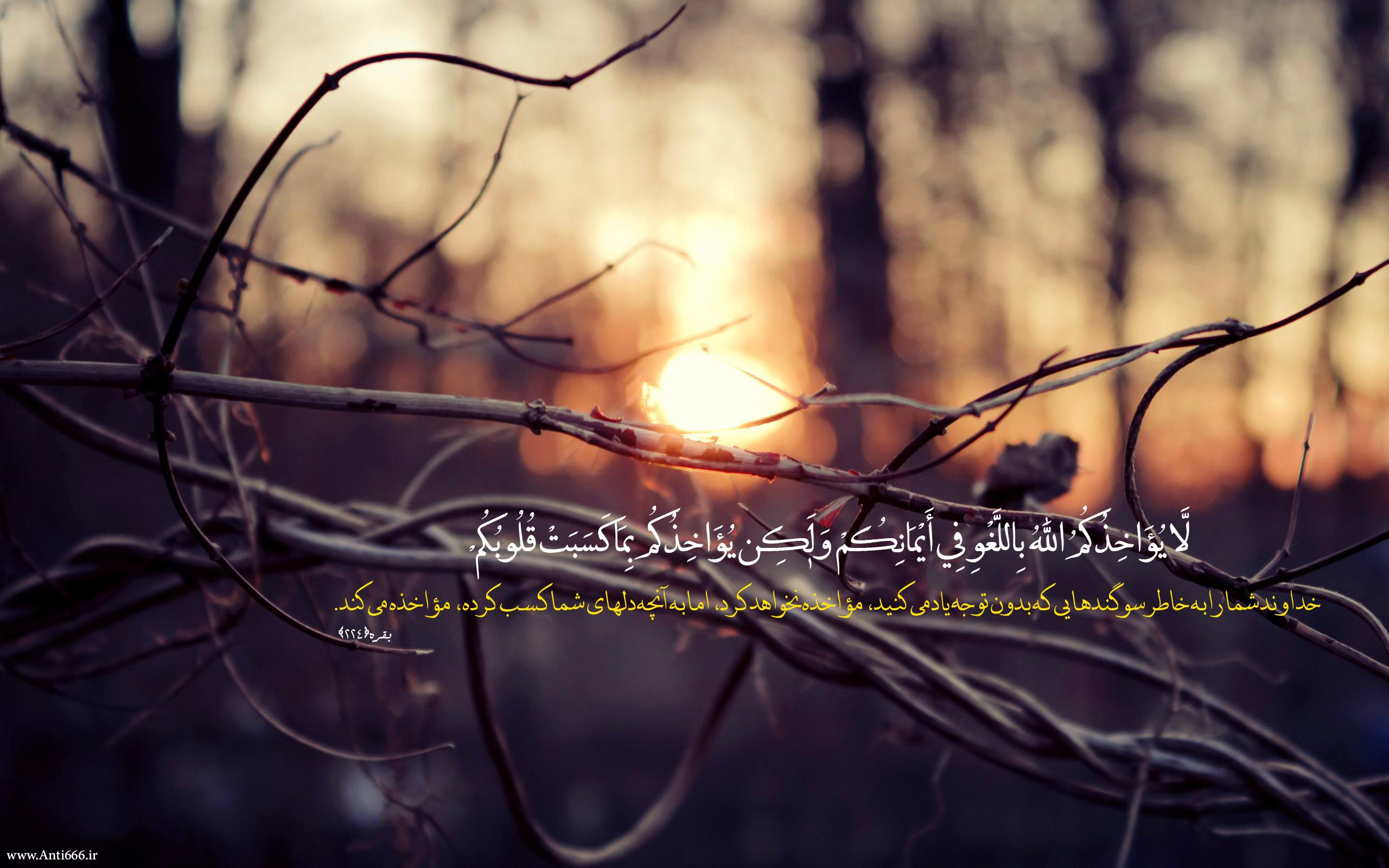 والپیپرهای قرآنی با کیفیت HD و Full HD بسیار زیبا [بایگانی ...والپیپرهای قرآنی با کیفیت HD و Full HD بسیار زیبا [بایگانی] - گفتگوی دینی